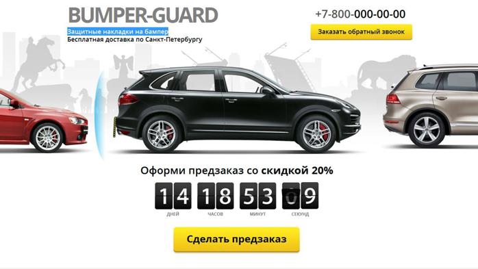 При предзаказе деньги авто euromotors автосалон москва