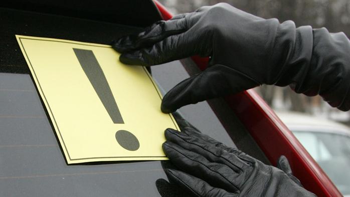 Знак - Начинающий водитель, нужен или нет